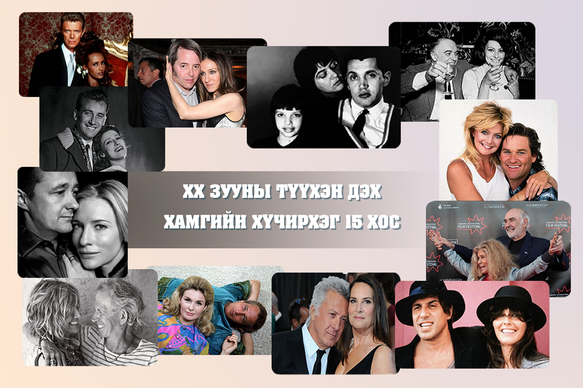 photos/Famous couples zuw huvilbar.jpg